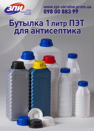 Пэт и пэ бутылки под антисептик от 0.33 литра до 5л