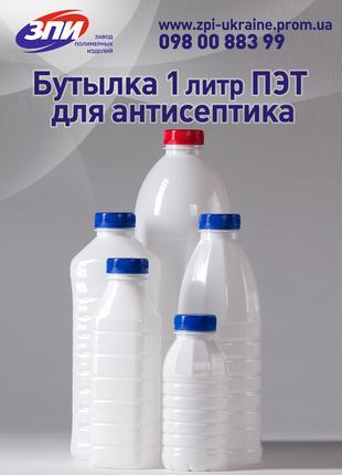 Пэт бутылки под дезинфектор