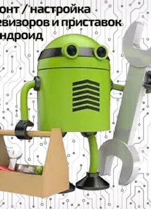 Ремонт / Настройка Смарт ТВ телевизоров и приставок на Андроид
