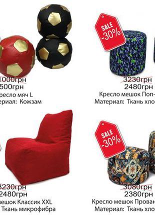 Кресло мешок SALE бескаркасная мебель со склада в Одессе, BEST...