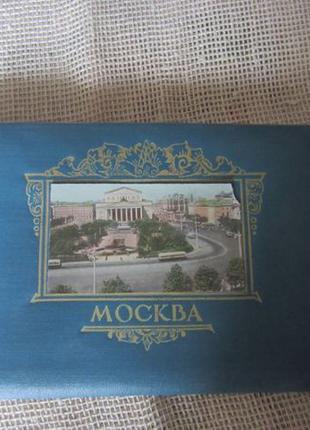 Коллекционный альбом фотографий столицы СССР - г. Москвы, 1956...