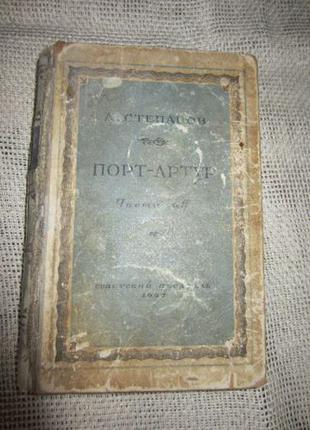 Винтаж. «Порт-Артур», А.Степанов. Прижизненное издание 1947 г.