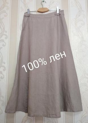 Лняная длинная юбка , цвет тауп, силуэт трапеция.