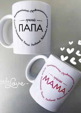 Парные чашки набор подарок папе и маме день матери