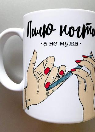 Подарок чашка мастеру маникюра 😁 подруге куме сестре гель-лак