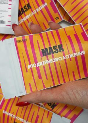 Альгинатная маска hillary двойное увлажнение, 17 грам