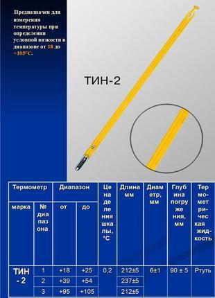 Термометр ртутный ТИН для испытания нефтепродуктов