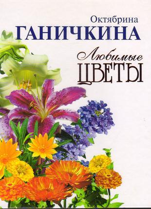 Книга Ганичкина Любимые цветы