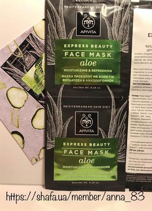 Увлажняющая питательная маска для лица с алоэ против усталости...