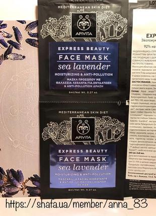 Увлажняющая антиоксидантная маска для лица с лавандой apivita ...