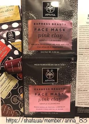 Маска для деликатного очищения лица с розовой глиной  apivita ...