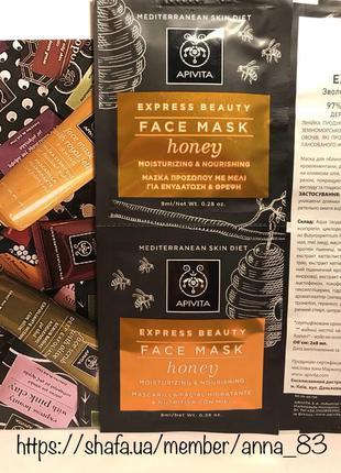 Питательная маска для лица с медом  apivita moisturizing and n...