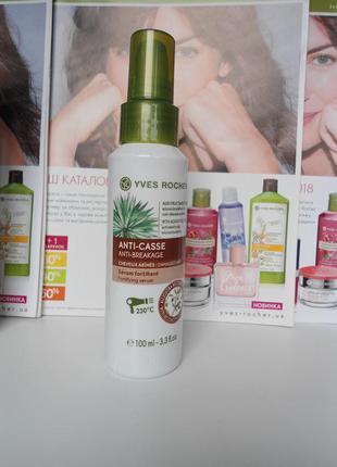 Сыворотка для волос питание и восстановление с термозащитой 10...