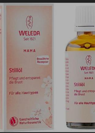 Масло для улучшения лактации  weleda stillol