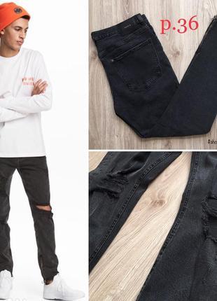 Мужские рваные джинсы от h&m