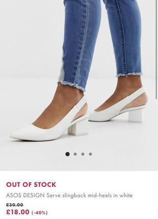 Asos туфлі
