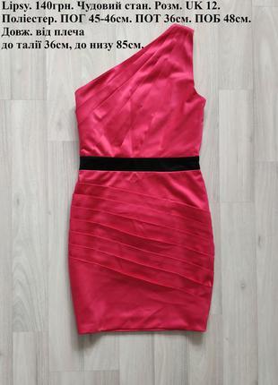 Красива коротка рожева сукня короткое обтягивающее платье