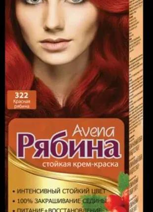 """Краска для волос """"Рябина"""" Avena 322 Красная рябина"""