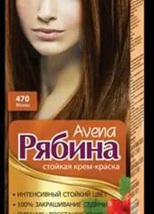 "Краска для волос ""Рябина"" Avena 470 Мокко"