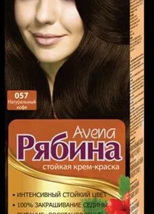 """Краска для волос """"Рябина"""" Avena 057 Натуральный кофе"""
