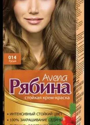 """Краска для волос """"Рябина"""" Avena 014 Русый"""