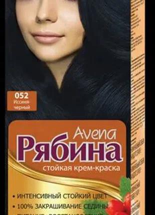"""Краска для волос """"Рябина"""" Avena 052 Иссиня-черный"""