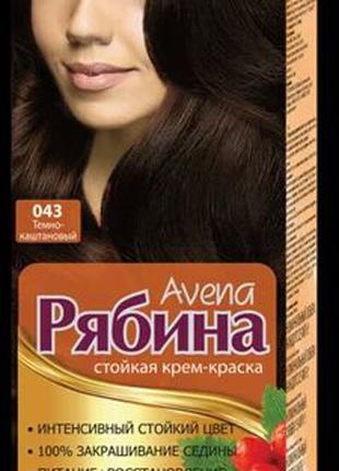 """Краска для волос """"Рябина"""" Avena 043 Тёмно-каштановый"""