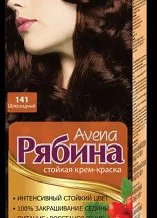 """Краска для волос """"Рябина"""" Avena 141 Шоколадный"""