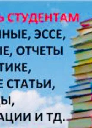 Курсові ,дипломні ,магістерські роботи на замовлення ,дешево,24/7
