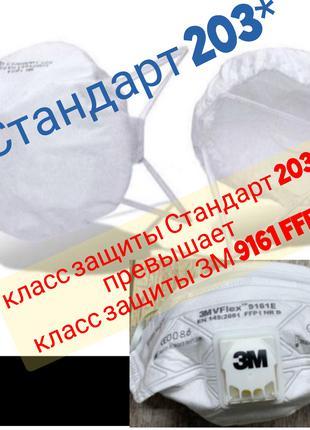 Полумаска респиратор Стандарт 203 FFP2
