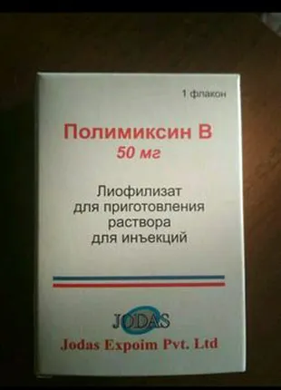 Полимиксин  В