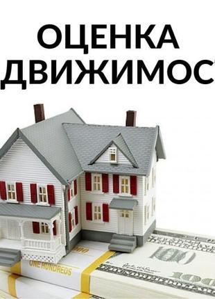 Оценка недвижимого имущества