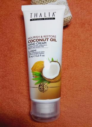 Питательный и восстанавливающий крем для рук с кокосовым маслом