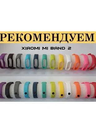 Силиконовый ремешок/браслет на Xiaomi Mi Band 2/MiBand 2/ми бенд