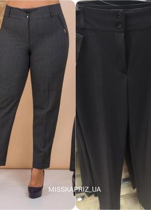 Базовые классические брюки большого размера