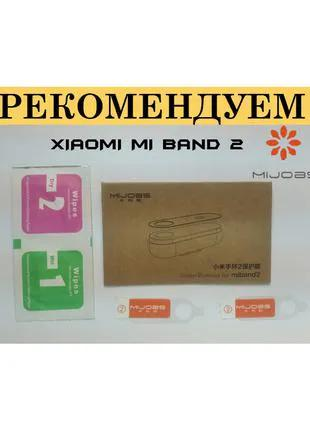 Пленка Mijobs Xiaomi Mi Band 2/MiBand 2/ми бенд 2/набор 2 шт