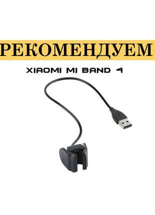USB ЮСБ кабель зарядка прищепка Xiaomi Mi Band 4 MiBand 4 ми бенд