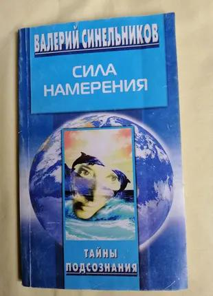 Книга А. СИНЕЛЬНИКОВЕ Сила намерения