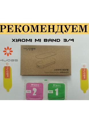Пленка Xiaomi Mi Band 3/4 MiBand 3/4 ми бенд 3/4 набор 2 шт