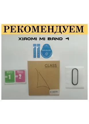 Защитное стекло/пленка для Xiaomi Mi Band 4 MiBand 4 ми бенд 4