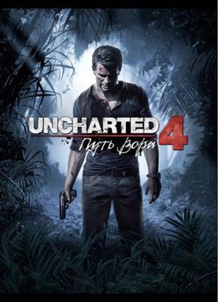 Uncharted 4:Путь вора(Полностью на русском языке)