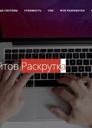 Создание сайта   Landing page «лендинг пейдж» на чистом HTML +SEO