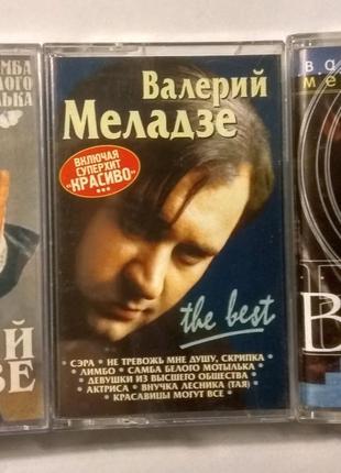 Кассеты Валерий Меладзе. 3 шт.
