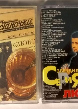 Кассеты Любэ 2 шт.