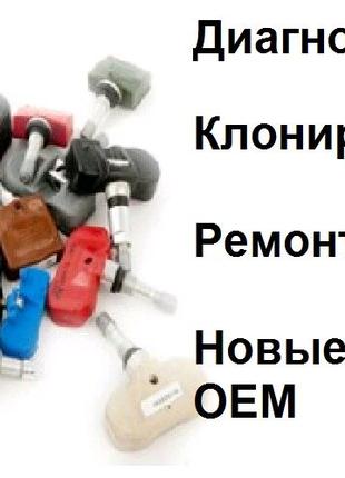 Датчики давления в шинах для автомобилей. Ремонт, диагностика.