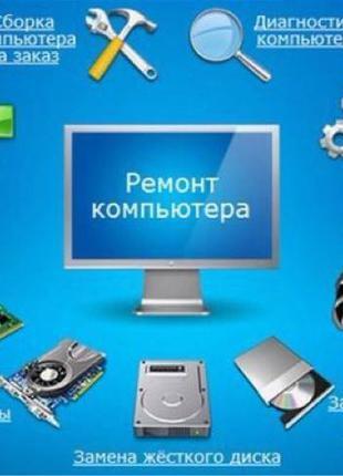 Установка виндовс / ремонт компьютеров(ноутбуков) /апгрейд ПК и н