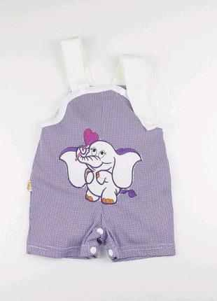 """Полукомбинезон фиолетовый детский ясельный """"слоня"""" для малышей"""