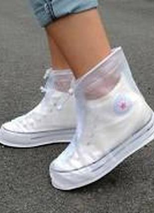 Дождевик для обуви, бахилы многоразовые чехлы для обуви, резин...