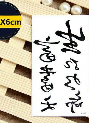 Временные тату-стикеры каллиграфия флеш-тату переводные водоне...
