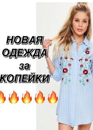 Распродажа до 30 июня 🔥   красивая удлиненная рубашка с вышивкой